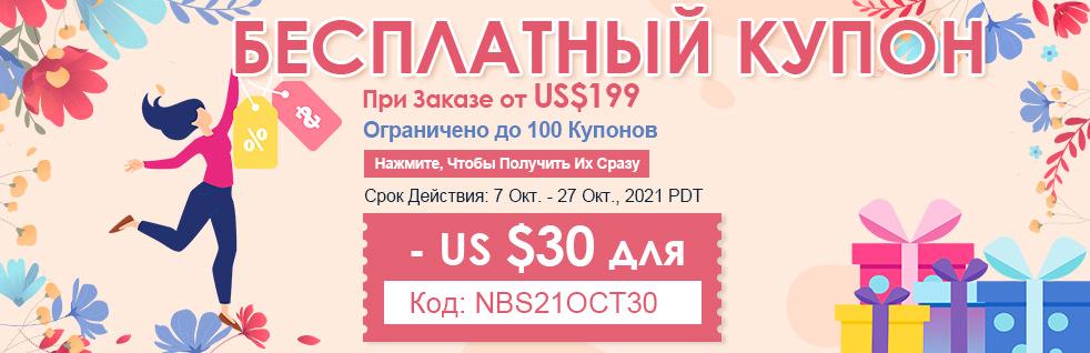 Бесплатный Kупон  - US $30 для При Заказе oт US$199