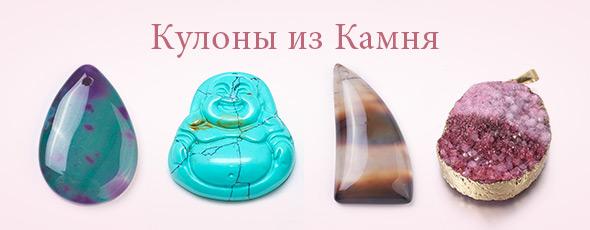 Кулоны из Камня