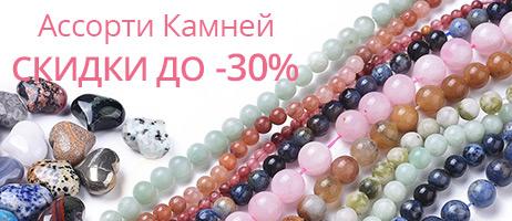 Ассорти Камней СКИДКИ до -30%