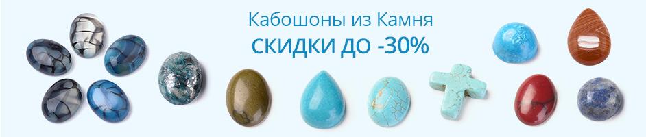 Кабошоны из Камня СКИДКИ до -30%