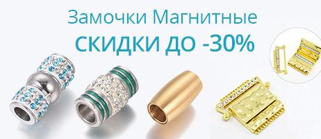Замочки Магнитные СКИДКИ до -30%