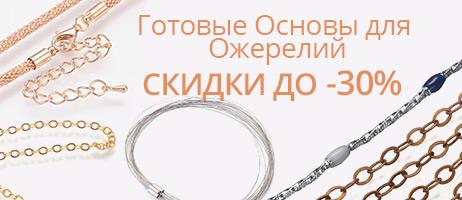 Готовые Основы для Ожерелий СКИДКИ до -30%
