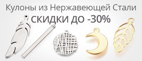 Кулоны из Нержавеющей Стали СКИДКИ до -30%