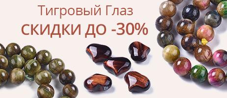 Тигровый Глаз СКИДКИ до -30%