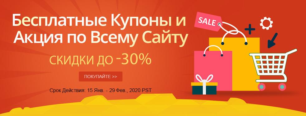 Бесплатные Купоны и Акция по Всему Сайту СКИДКИ до -30%