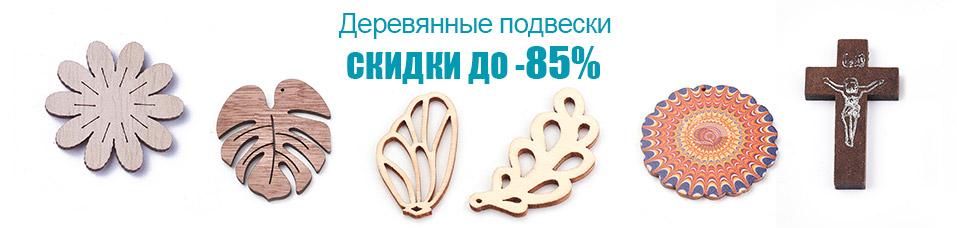 Деревянные подвески СКИДКИ до -85%