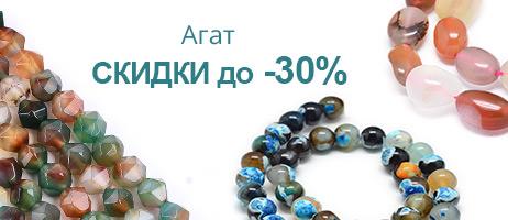 Агат СКИДКИ до -30%