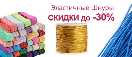 Эластичные Шнуры СКИДКИ до -30%