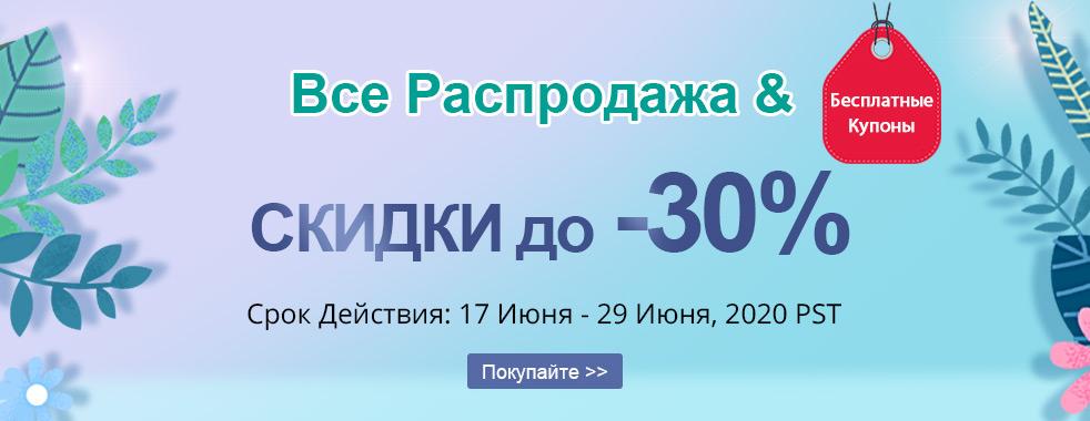 Все Распродажа & Бесплатные Купоны СКИДКИ до -30%