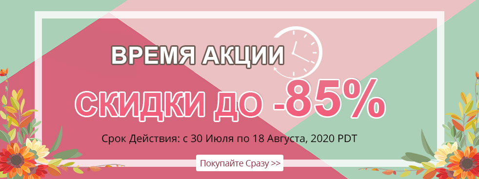 Время Акции Скидки до -85%