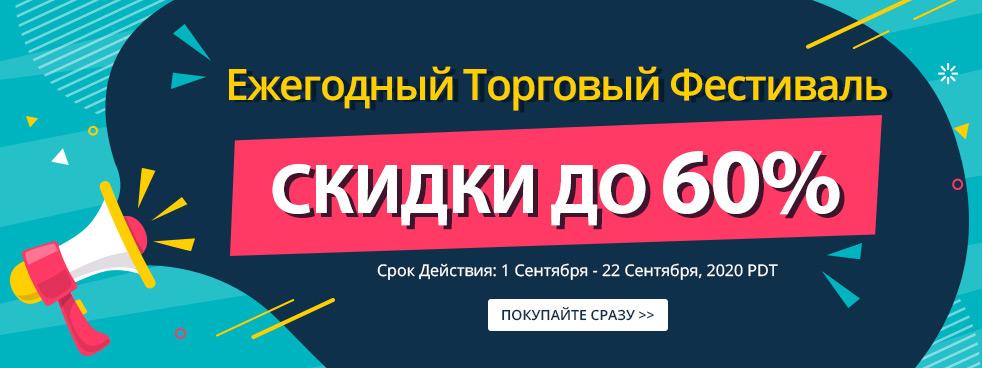 Ежегодный Торговый Фестиваль Скидки до 60%