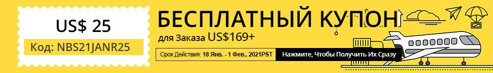 Бесплатный Kупон US$ 25 для Заказа US $169+