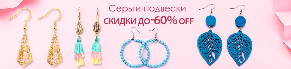 Серьги-подвески СКИДКИ до-60% OFF