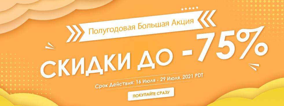 Полугодовая Большая Акция Скидки до -75%