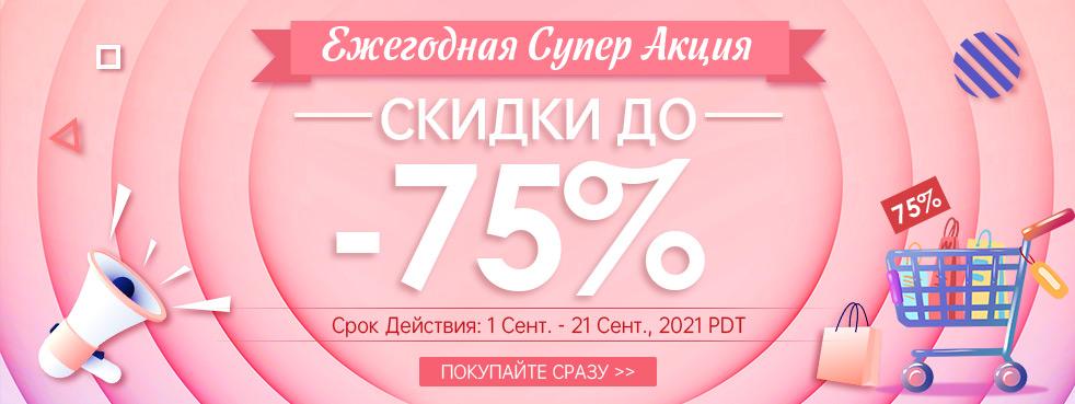 Ежегодная Супер Акция Скидки до -75%